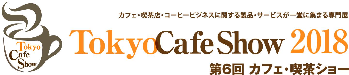 第6回カフェ・喫茶ショーに出展します!